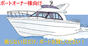ボートシェアリング